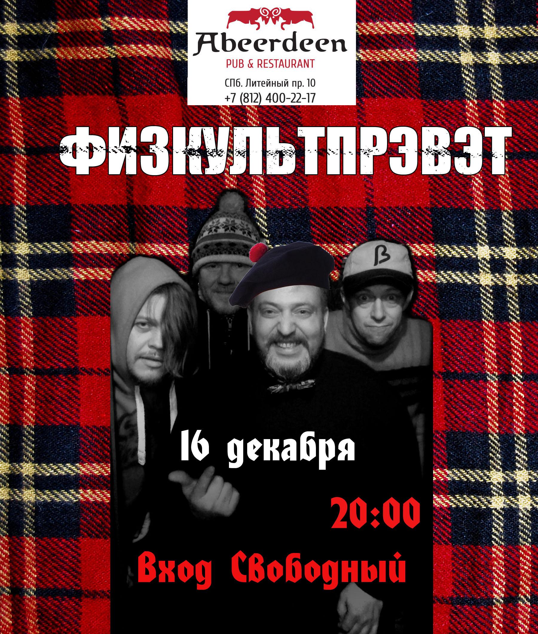 Видеоприглашение ФИЗКУЛЬТПРЭВЭТ Концерт в Abeerdeen 16.12.2016