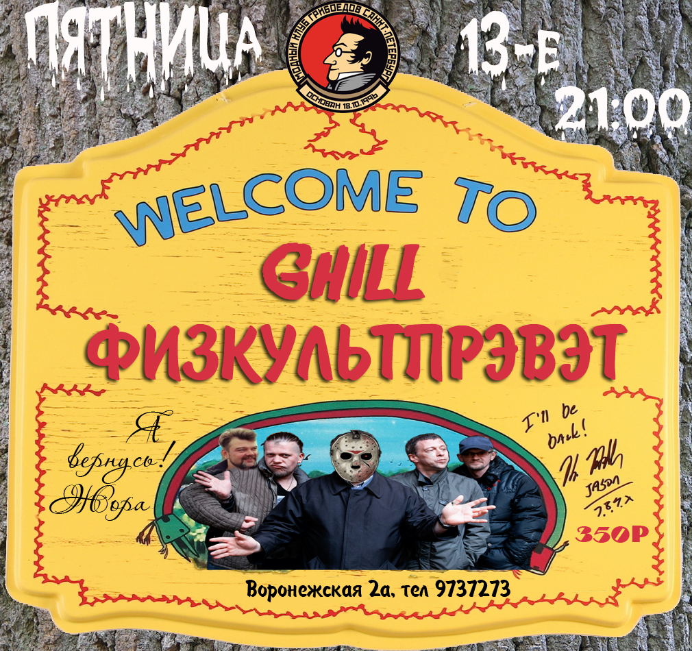 ФИЗКУЛЬТПРЭВЭТ в Грибоедов-Хилл